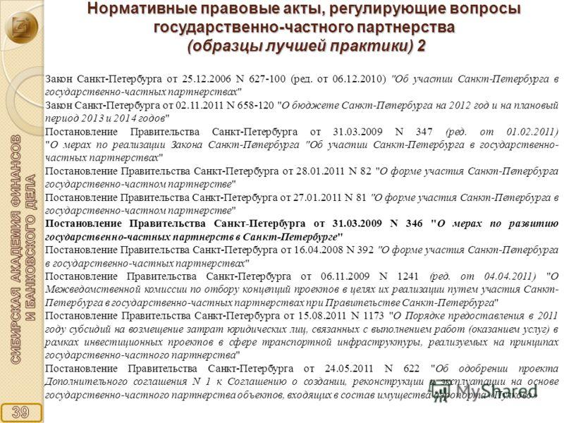 Нормативные правовые акты, регулирующие вопросы государственно-частного партнерства (образцы лучшей практики) 2 Закон Санкт-Петербурга от 25.12.2006 N 627-100 (ред. от 06.12.2010)