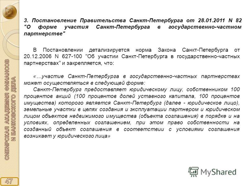 3. Постановление Правительства Санкт-Петербурга от 28.01.2011 N 82