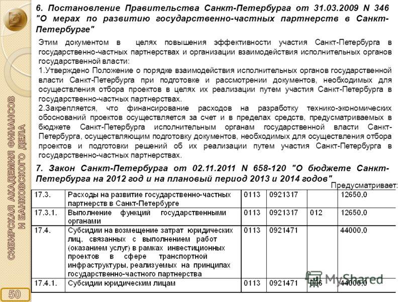 6. Постановление Правительства Санкт-Петербурга от 31.03.2009 N 346