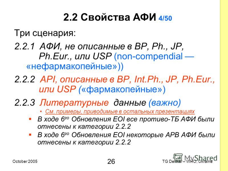 26 TG Dekker – WHO, UkraineOctober 2005 2.2 Свойства AФИ 4/50 Три сценария: 2.2.1 AФИ, не описанные в BP, Ph., JP, Ph.Eur., или USP (non-compendial «нефармакопейные»)) 2.2.2 API, описанные в BP, Int.Ph., JP, Ph.Eur., или USP («фармакопейные») 2.2.3 Л