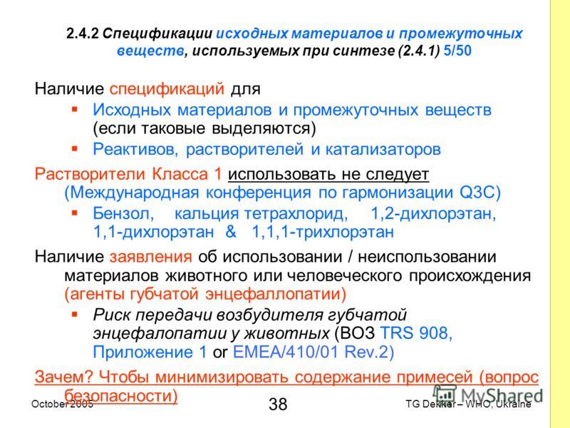 38 TG Dekker – WHO, UkraineOctober 2005 2.4.2 Спецификации исходных материалов и промежуточных веществ, используемых при синтезе (2.4.1) 5/50 Наличие спецификаций для Исходных материалов и промежуточных веществ (если таковые выделяются) Реактивов, ра