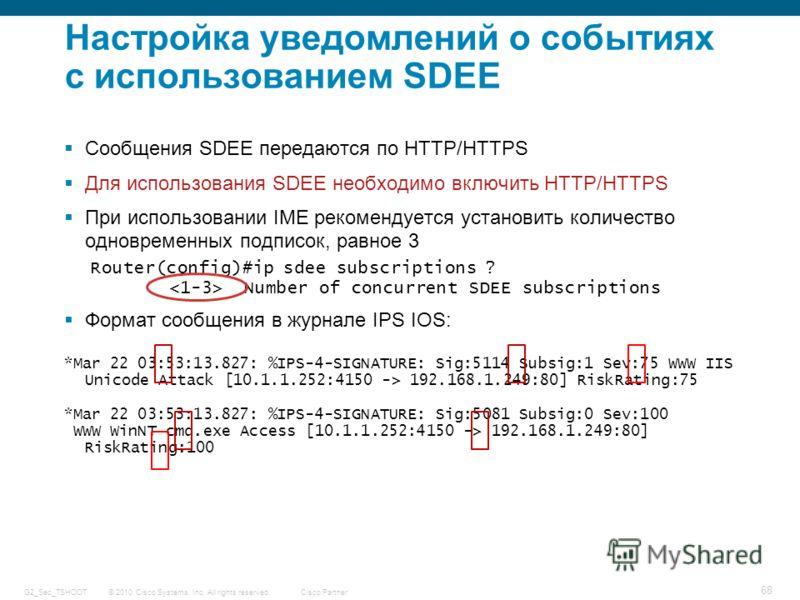 © 2010 Cisco Systems, Inc. All rights reserved. Cisco Partner G2_Sec_TSHOOT 68 Настройка уведомлений о событиях с использованием SDEE Сообщения SDEE передаются по HTTP/HTTPS Для использования SDEE необходимо включить HTTP/HTTPS При использовании IME