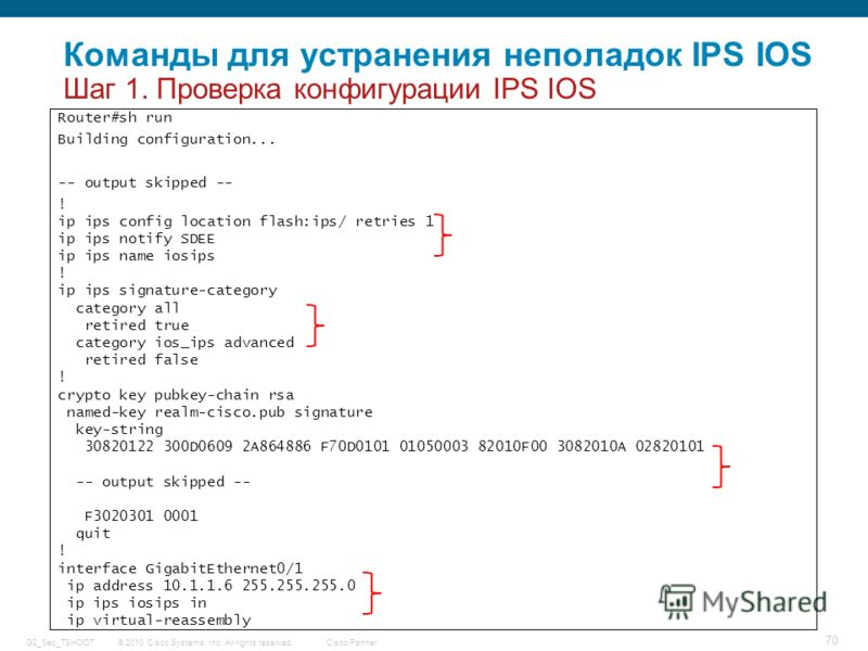 © 2010 Cisco Systems, Inc. All rights reserved. Cisco Partner G2_Sec_TSHOOT 70 Команды для устранения неполадок IPS IOS Шаг 1. Проверка конфигурации IPS IOS Router#sh run Building configuration... -- output skipped -- ! ip ips config location flash:i