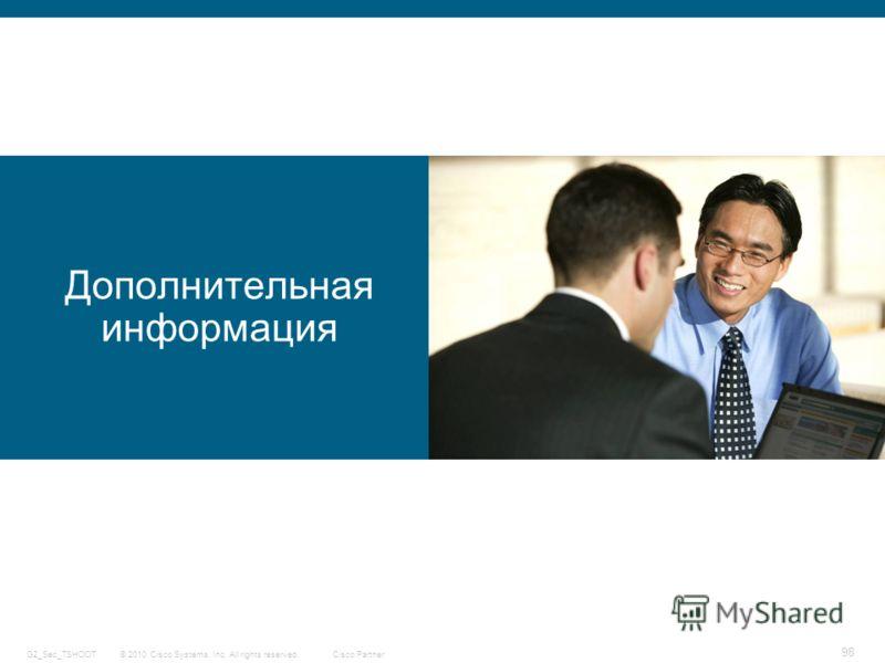 © 2010 Cisco Systems, Inc. All rights reserved. Cisco Partner G2_Sec_TSHOOT 98 Дополнительная информация