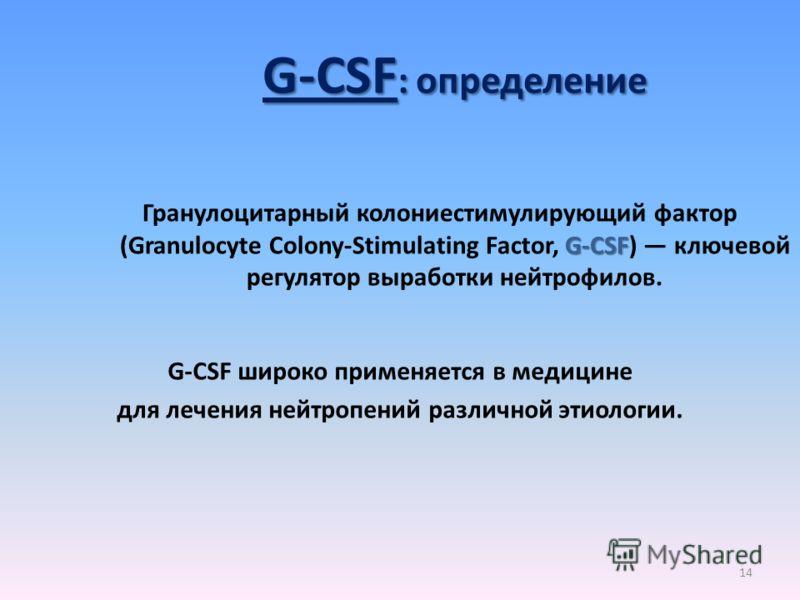 14 G-CSF : определение G-CSF Гранулоцитарный колониестимулирующий фактор (Granulocyte Colony-Stimulating Factor, G-CSF) ключевой регулятор выработки нейтрофилов. G-CSF широко применяется в медицине для лечения нейтропений различной этиологии.