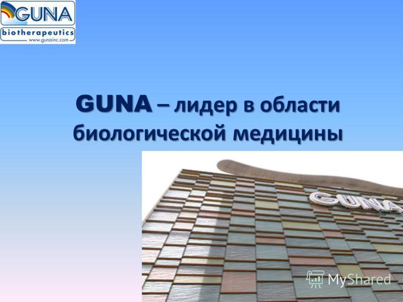 GUNA – лидер в области биологической медицины