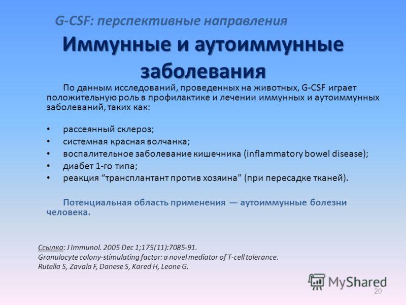 Иммунные и аутоиммунные заболевания По данным исследований, проведенных на животных, G-CSF играет положительную роль в профилактике и лечении иммунных и аутоиммунных заболеваний, таких как: рассеянный склероз; системная красная волчанка; воспалительн