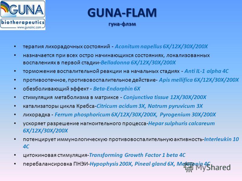 GUNA-FLAM гуна-флэм терапия лихорадочных состояний - Aconitum napellus 6X/12X/30X/200X назначается при всех остро начинающихся состояниях, локализованных воспалениях в первой стадии-Belladonna 6X/12X/30X/200X торможение воспалительной реакции на нача