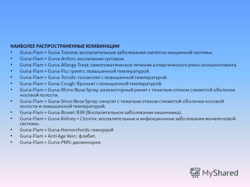 НАИБОЛЕЕ РАСПРОСТРАНЕННЫЕ КОМБИНАЦИИ Guna-Flam + Guna-Trauma: воспалительные заболевания скелетно-мышечной системы. Guna-Flam + Guna-Arthro: воспаление суставов. Guna-Flam + Guna-Allergy-Treat: симптоматическое лечение аллергического рино-конъюнктиви
