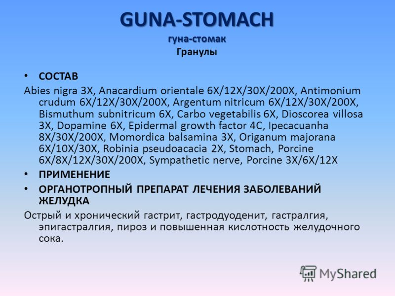 GUNA-STOMACH гуна-стомак GUNA-STOMACH гуна-стомак Гранулы СОСТАВ Abies nigra 3X, Anacardium orientale 6X/12X/30X/200X, Antimonium crudum 6X/12X/30X/200X, Argentum nitricum 6X/12X/30X/200X, Bismuthum subnitricum 6X, Carbo vegetabilis 6X, Dioscorea vil