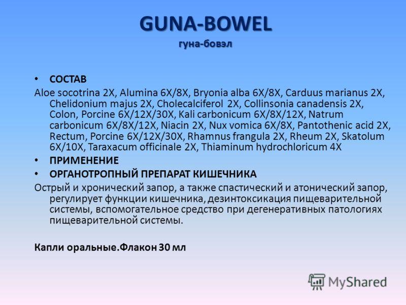 GUNA-BOWEL гуна-бовэл СОСТАВ Aloe socotrina 2X, Alumina 6X/8X, Bryonia alba 6X/8X, Carduus marianus 2X, Chelidonium majus 2X, Cholecalciferol 2X, Collinsonia canadensis 2X, Colon, Porcine 6X/12X/30X, Kali carbonicum 6X/8X/12X, Natrum carbonicum 6X/8X