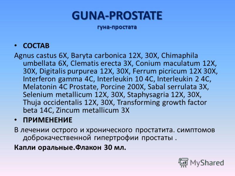 GUNA-PROSTATE гуна-простата СОСТАВ Agnus castus 6X, Baryta carbonica 12X, 30X, Chimaphila umbellata 6X, Clematis erecta 3X, Conium maculatum 12X, 30X, Digitalis purpurea 12X, 30X, Ferrum picricum 12X 30X, Interferon gamma 4C, Interleukin 10 4C, Inter
