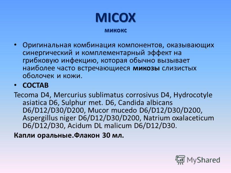 MICOX микокс Оригинальная комбинация компонентов, оказывающих синергический и комплементарный эффект на грибковую инфекцию, которая обычно вызывает наиболее часто встречающиеся микозы слизистых оболочек и кожи. СОСТАВ Tecoma D4, Mercurius sublimatus