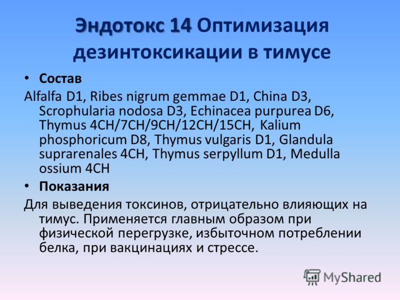 Эндотокс 14 Эндотокс 14 Оптимизация дезинтоксикации в тимусе Состав Alfalfa D1, Ribes nigrum gemmae D1, China D3, Scrophularia nodosa D3, Echinacea purpurea D6, Thymus 4CH/7CH/9CH/12CH/15CH, Kalium phosphoricum D8, Thymus vulgaris D1, Glandula suprar