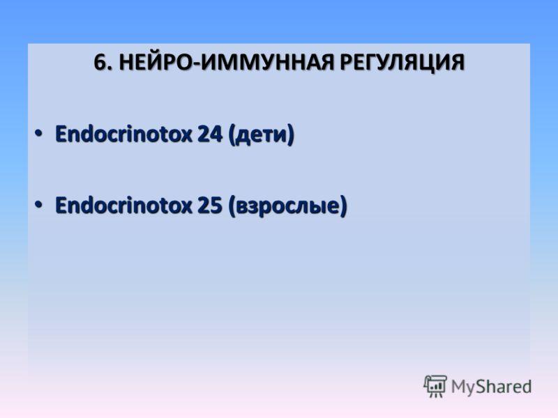 6. НЕЙРО-ИММУННАЯ РЕГУЛЯЦИЯ Endocrinotox 24 (дети) Endocrinotox 24 (дети) Endocrinotox 25 (взрослые) Endocrinotox 25 (взрослые)