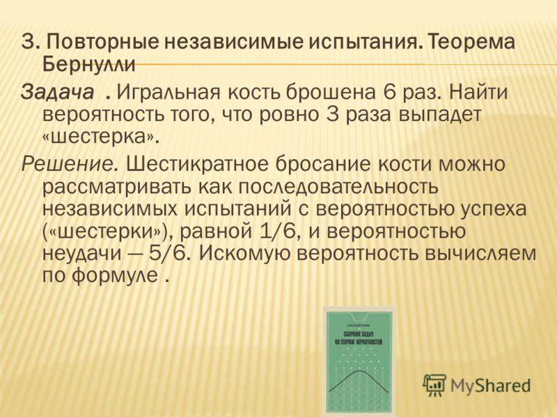 Теорема Бернулли Задача.