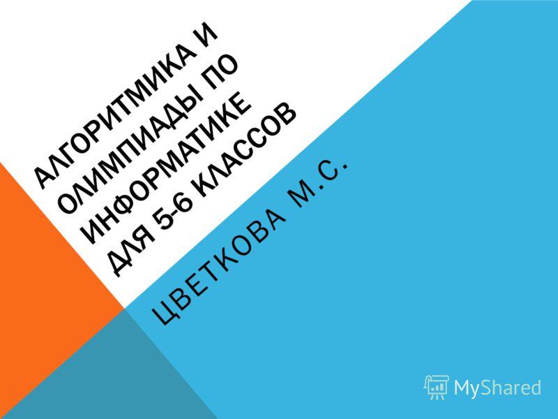 АЛГОРИТМИКА И ОЛИМПИАДЫ ПО ИНФОРМАТИКЕ ДЛЯ 5-6 КЛАССОВ ЦВЕТКОВА М.С.