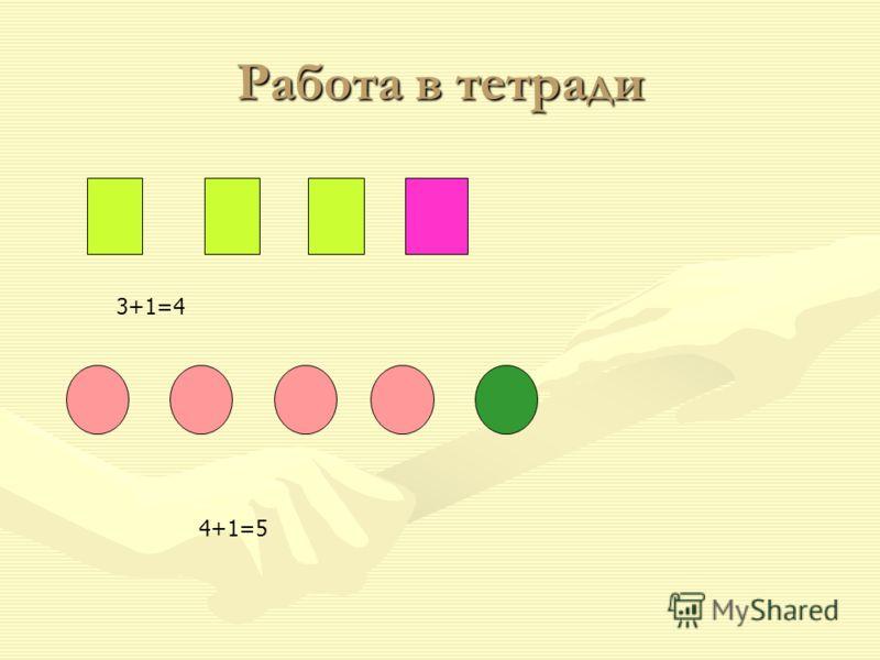 Работа в тетради 3+1=4 4+1=5