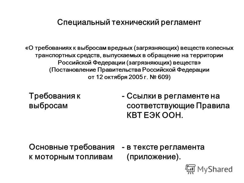 Специальный технический регламент «О требованиях к выбросам вредных (загрязняющих) веществ колесных транспортных средств, выпускаемых в обращение на территории Российской Федерации (загрязняющих) веществ» (Постановление Правительства Российской Федер