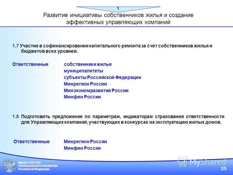МИНИСТЕРСТВО РЕГИОНАЛЬНОГО РАЗВИТИЯ Российской Федерации 25 1.7 Участие в софинансировании капитального ремонта за счет собственников жилья и бюджетов всех уровней. Ответственные собственники жилья муниципалитеты субъекты Российской Федерации Минреги