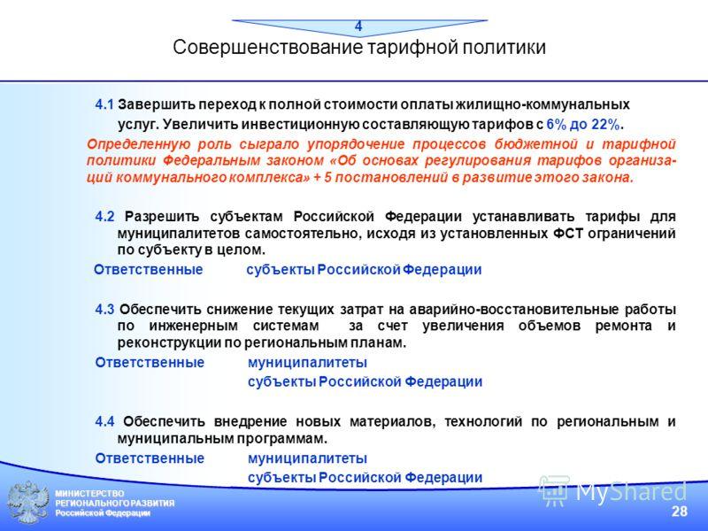 МИНИСТЕРСТВО РЕГИОНАЛЬНОГО РАЗВИТИЯ Российской Федерации 28 4.1 Завершить переход к полной стоимости оплаты жилищно-коммунальных услуг. Увеличить инвестиционную составляющую тарифов с 6% до 22%. Определенную роль сыграло упорядочение процессов бюджет