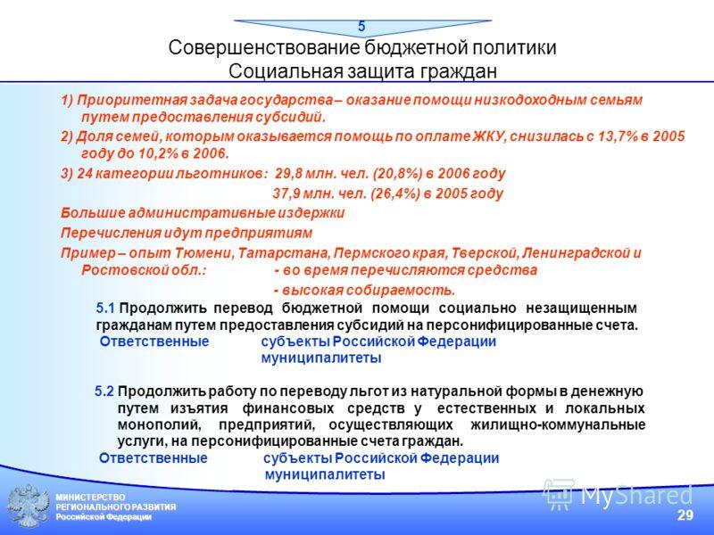 МИНИСТЕРСТВО РЕГИОНАЛЬНОГО РАЗВИТИЯ Российской Федерации 29 1) Приоритетная задача государства – оказание помощи низкодоходным семьям путем предоставления субсидий. 2) Доля семей, которым оказывается помощь по оплате ЖКУ, снизилась с 13,7% в 2005 год