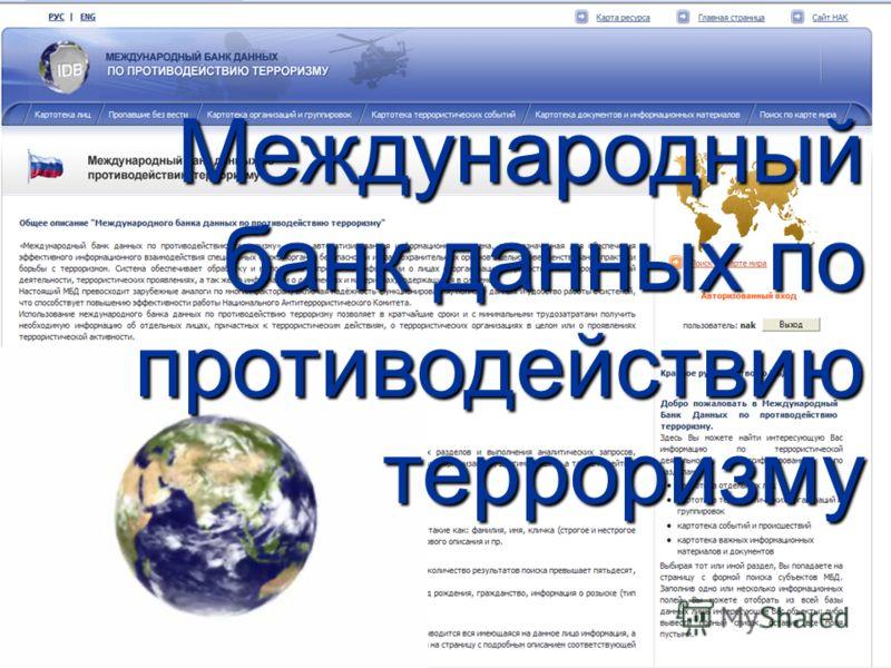 Международный банк данных по противодействию терроризму