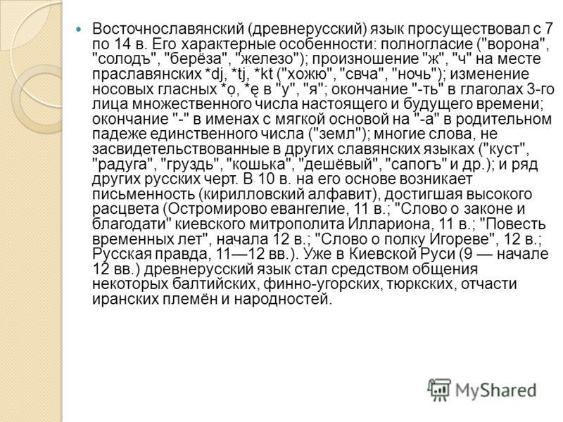 Восточнославянский (древнерусский) язык просуществовал с 7 по 14 в. Его характерные особенности: полногласие (