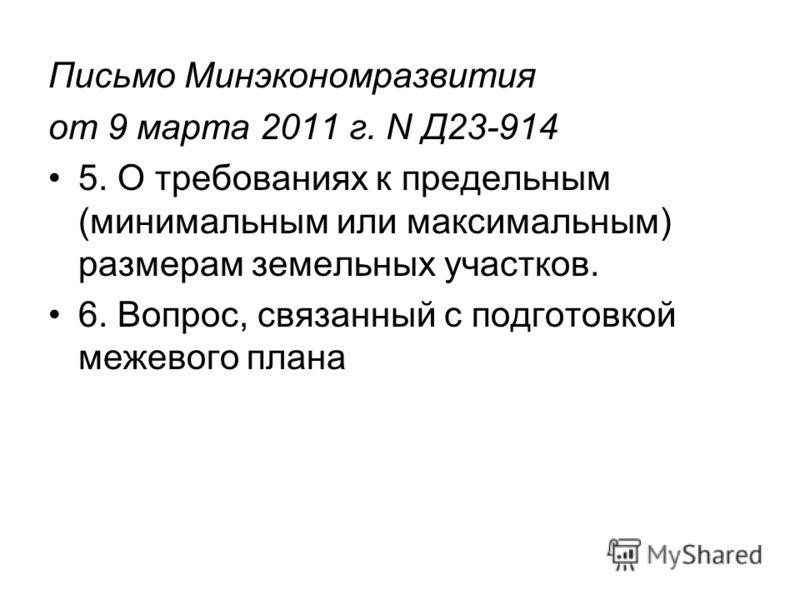 Письмо Минэкономразвития от 9 марта 2011 г. N Д23-914 5. О требованиях к предельным (минимальным или максимальным) размерам земельных участков. 6. Вопрос, связанный с подготовкой межевого плана