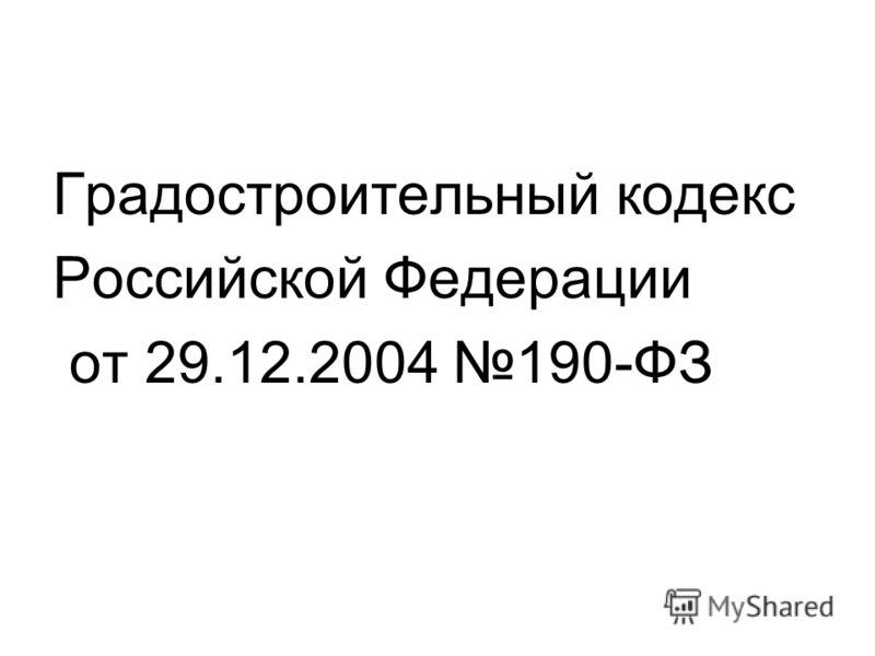 Градостроительный кодекс Российской Федерации от 29.12.2004 190-ФЗ