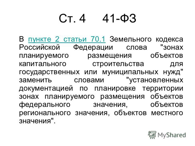 Cт. 4 41-ФЗ В пункте 2 статьи 70.1 Земельного кодекса Российской Федерации слова