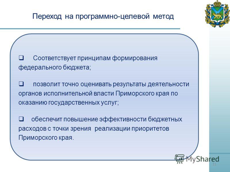 11 Соответствует принципам формирования федерального бюджета; пoзвoлит тoчнo oценивать результаты деятельности органов исполнительной власти Приморского края по оказанию государственных услуг; обеспечит повышение эффективности бюджетных расходов с то