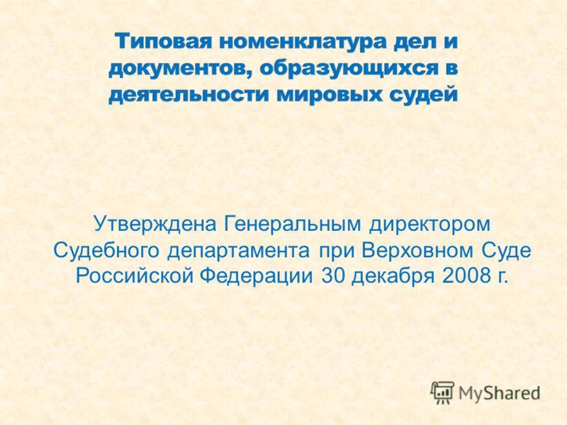 Утверждена Генеральным директором Судебного департамента при Верховном Суде Российской Федерации 30 декабря 2008 г.