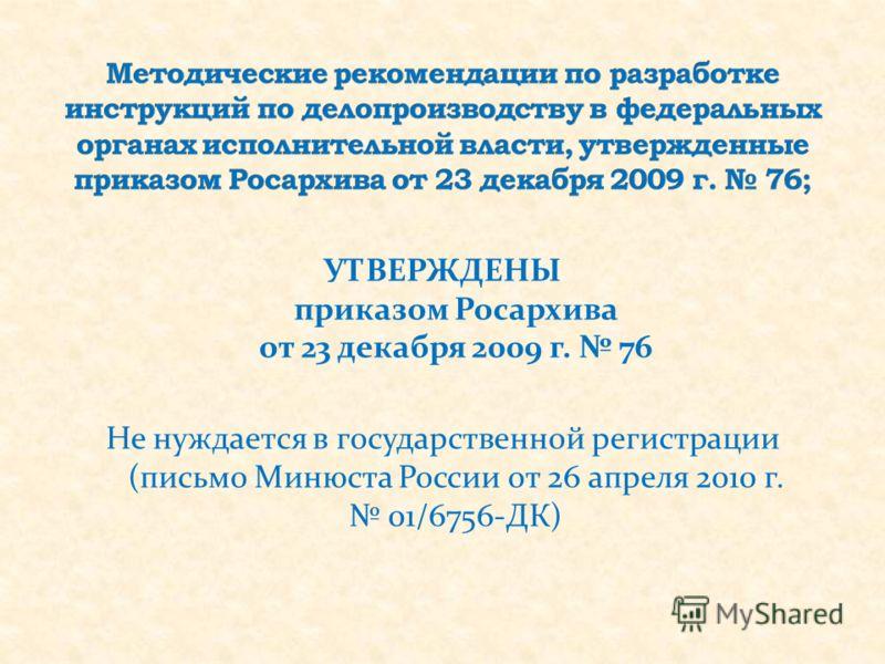 УТВЕРЖДЕНЫ приказом Росархива от 23 декабря 2009 г. 76 Не нуждается в государственной регистрации (письмо Минюста России от 26 апреля 2010 г. 01/6756-ДК)