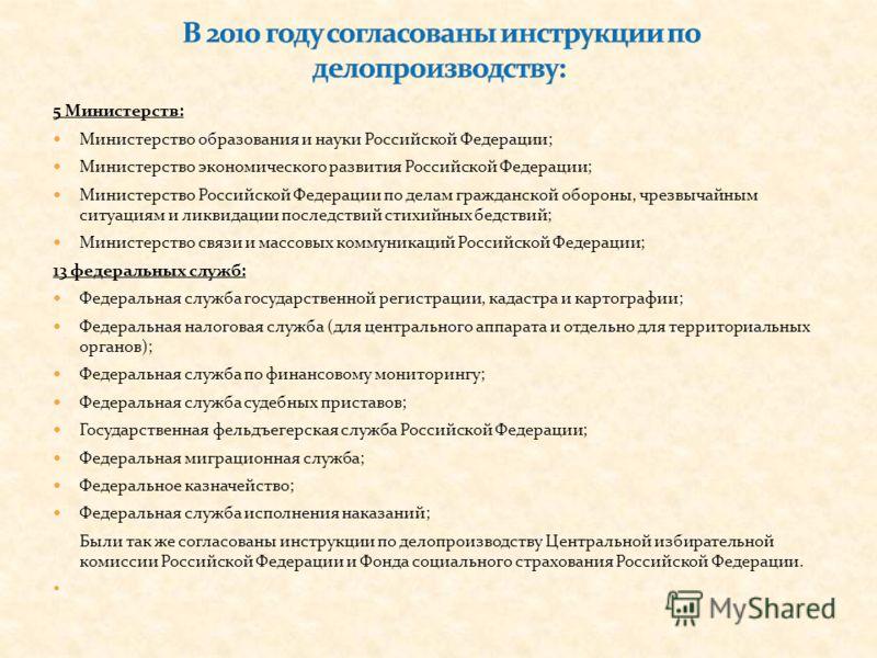 5 Министерств: Министерство образования и науки Российской Федерации; Министерство экономического развития Российской Федерации; Министерство Российской Федерации по делам гражданской обороны, чрезвычайным ситуациям и ликвидации последствий стихийных
