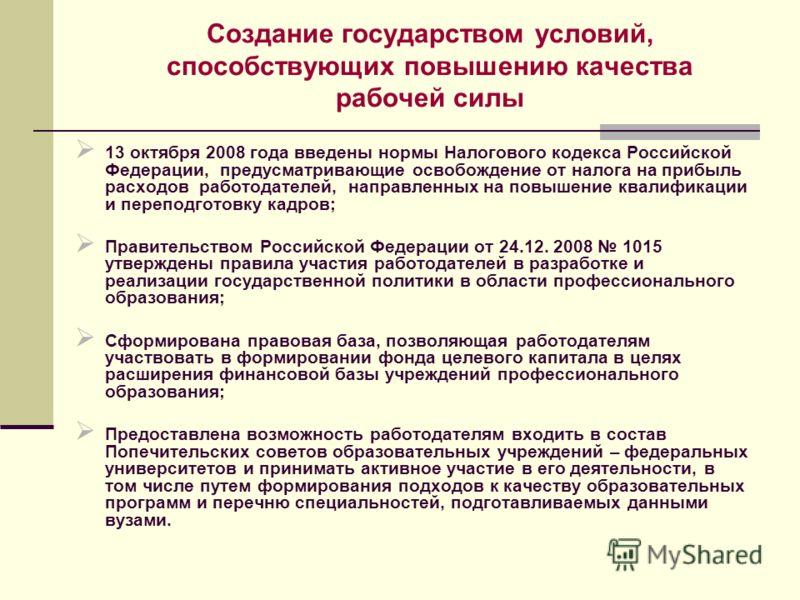 Создание государством условий, способствующих повышению качества рабочей силы 13 октября 2008 года введены нормы Налогового кодекса Российской Федерации, предусматривающие освобождение от налога на прибыль расходов работодателей, направленных на повы