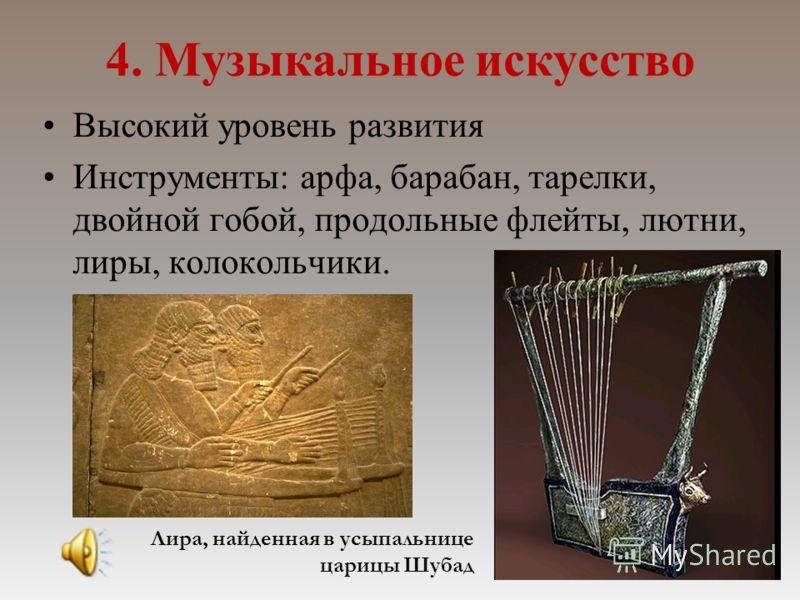 Художественная культура древней