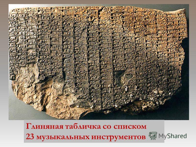 Глиняная табличка со списком 23 музыкальных инструментов