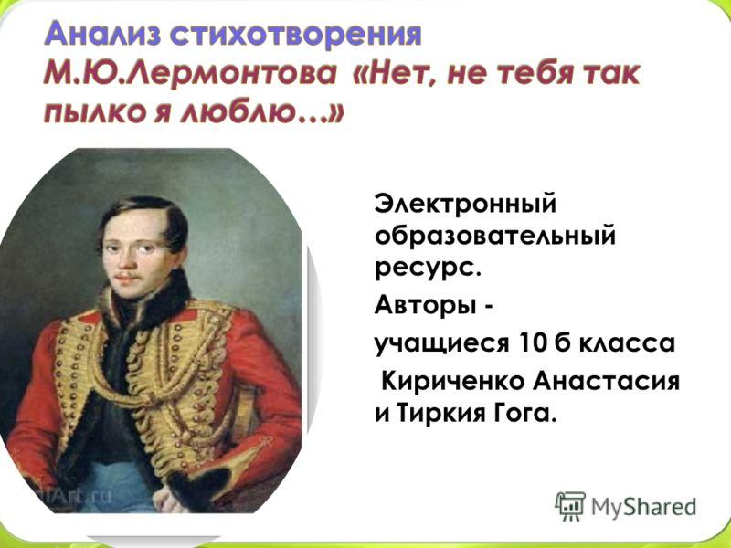 Электронный образовательный ресурс. Авторы - учащиеся 10 б класса Кириченко Анастасия и Тиркия Гога.