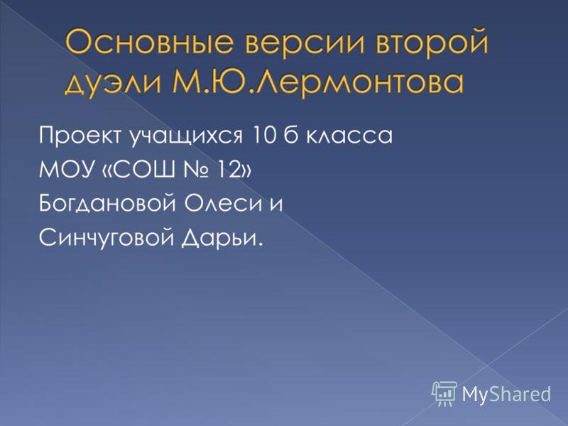 Проект учащихся 10 б класса МОУ «СОШ 12» Богдановой Олеси и Синчуговой Дарьи.