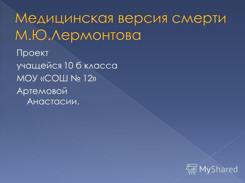 Проект учащейся 10 б класса МОУ «СОШ 12» Артемовой Анастасии.