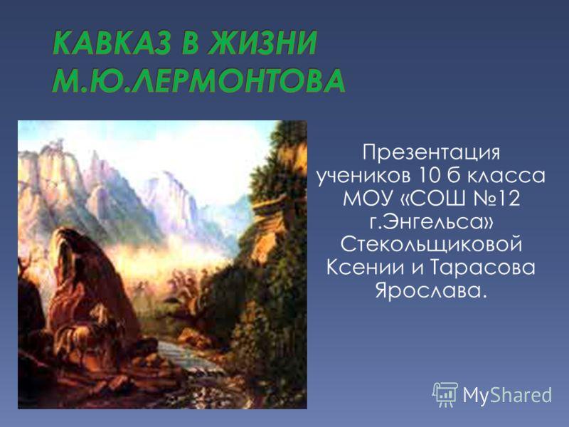 Презентация учеников 10 б класса МОУ «СОШ 12 г.Энгельса» Стекольщиковой Ксении и Тарасова Ярослава.