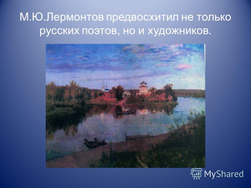 М.Ю.Лермонтов предвосхитил не только русских поэтов, но и художников.