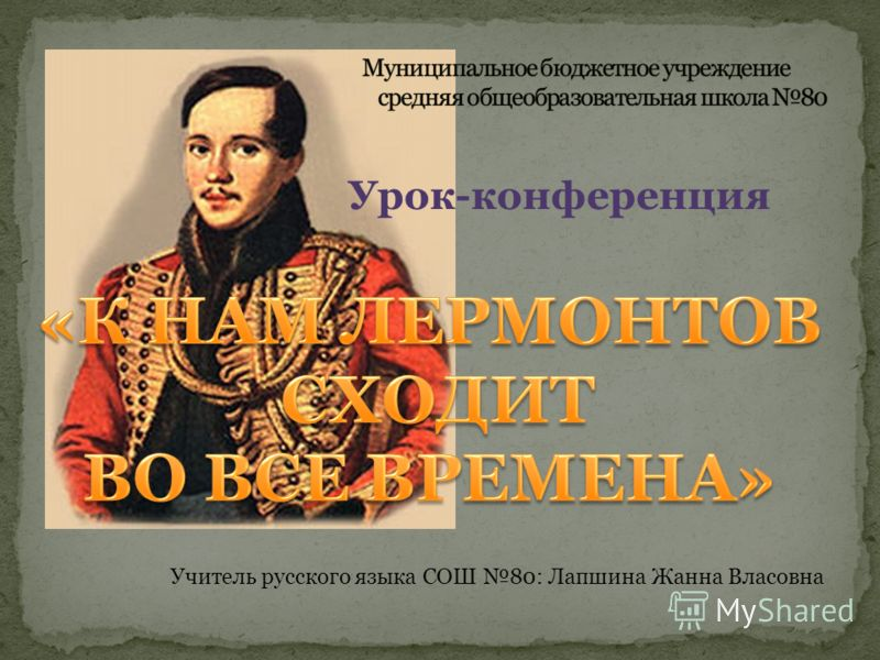 Урок-конференция Учитель русского языка СОШ 80: Лапшина Жанна Власовна