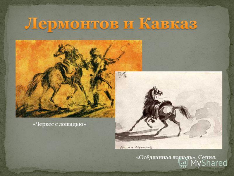 «Осёдланная лошадь». Сепия. «Черкес с лошадью»