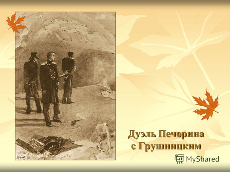 Дуэль Печорина с Грушницким