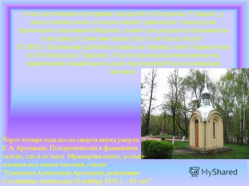 О ее состоянии в это время писала М.А.Лопухина: