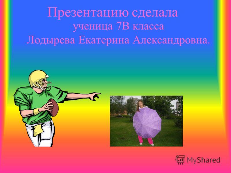Презентацию сделала ученица 7В класса Лодырева Екатерина Александровна.