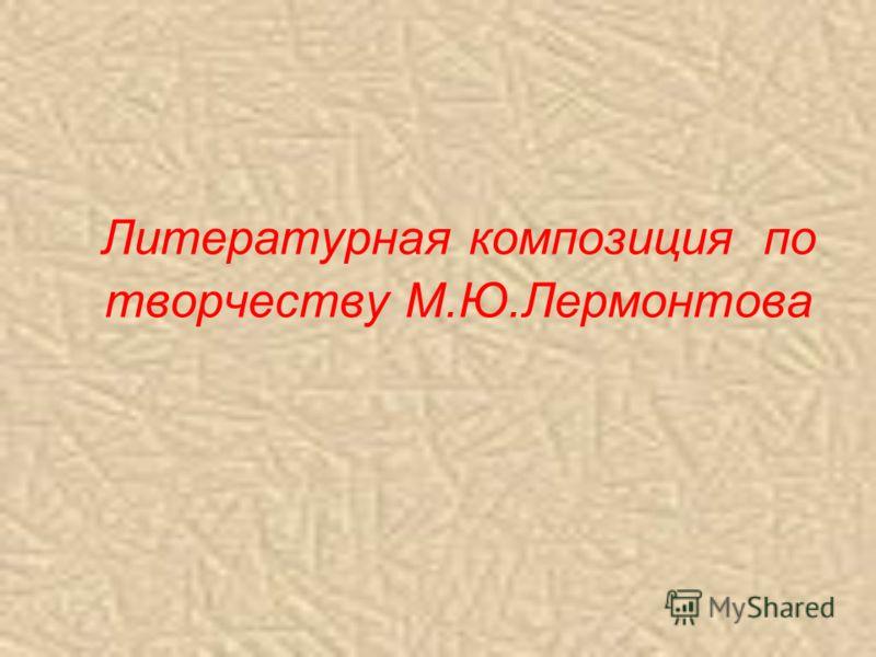 Литературная композиция по творчеству М.Ю.Лермонтова