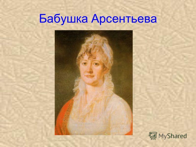 Бабушка Арсентьева